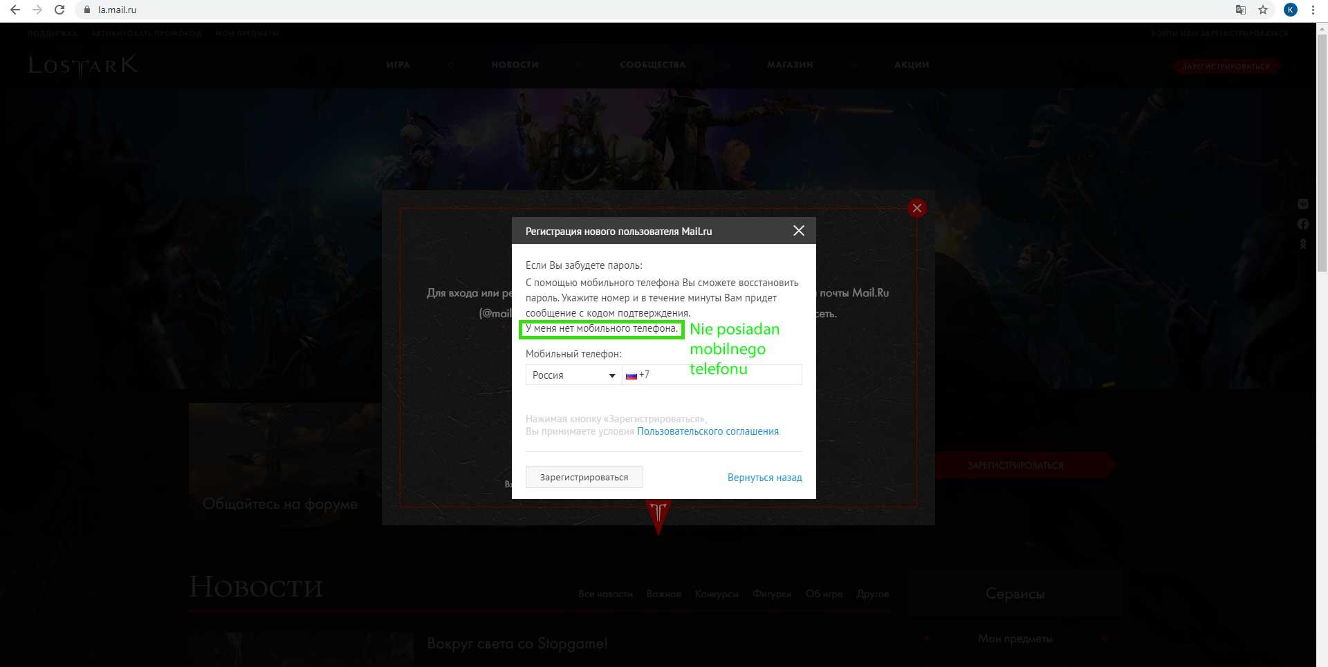 Jak zagrać w Lost Ark Online?