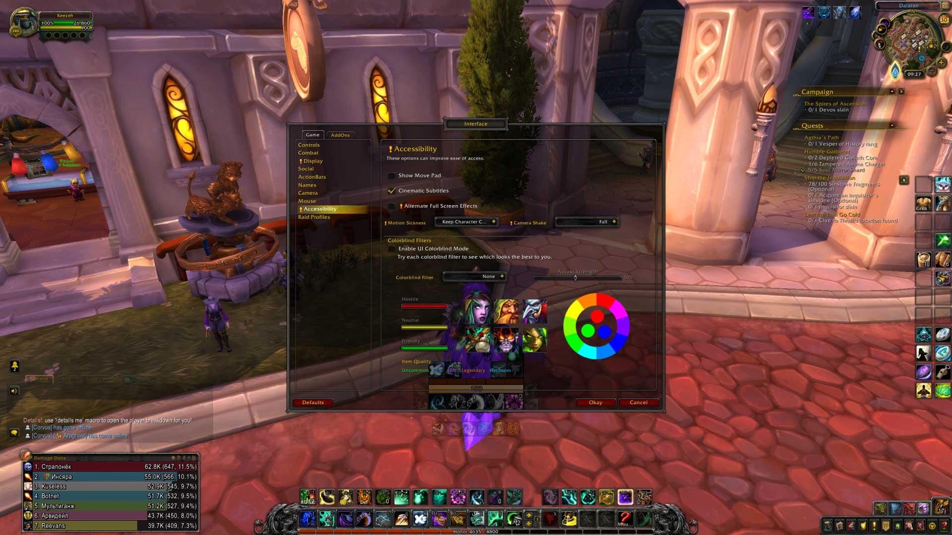 World-of-Warcraft-Ustawienia-interfejsu-6